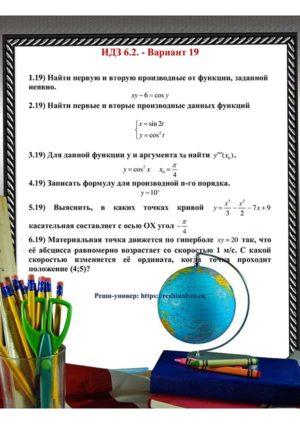 Зд-idz 6.2_V-19 Рябушко