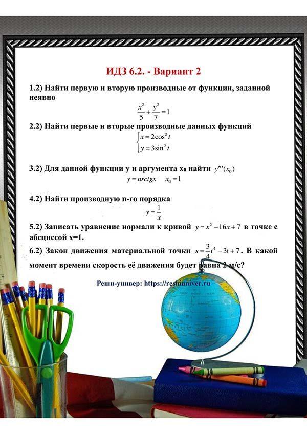 Зд-idz 6.2_V-2 Рябушко