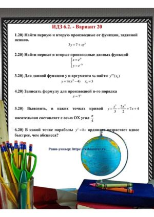 Зд-idz 6.2_V-20 Рябушко