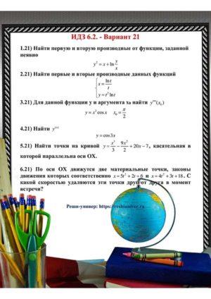 Зд-idz 6.2_V-21 Рябушко
