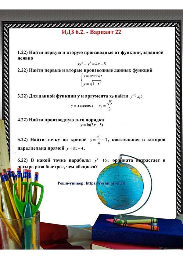 Зд-idz 6.2_V-22 Рябушко