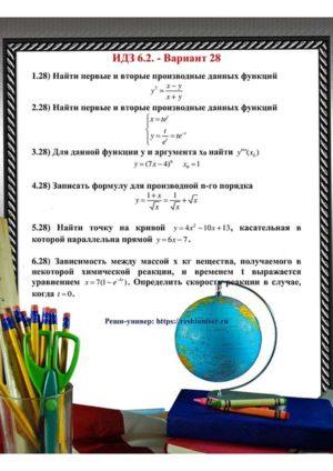 Зд-idz 6.2_V-28 Рябушко