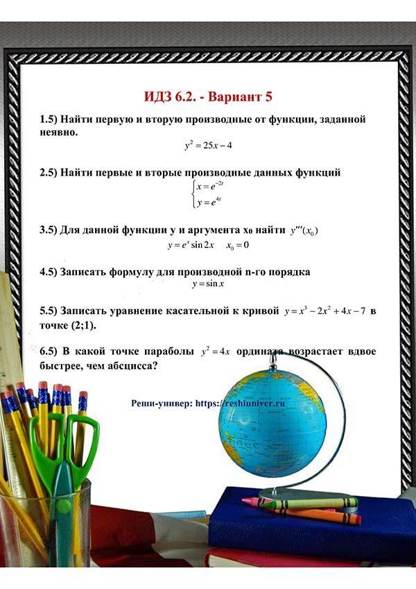 Зд-idz 6.2_V-5 Рябушко