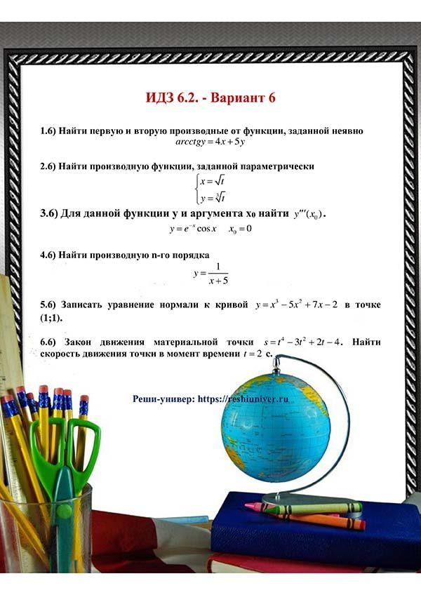 Зд-idz 6.2_V-6 Рябушко