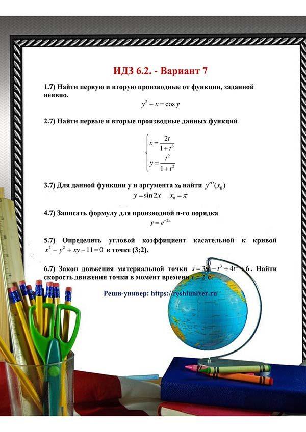 Зд-idz 6.2_V-7 Рябушко