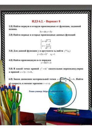 Зд-idz 6.2_V-8 Рябушко