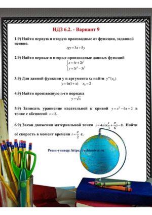 Зд-idz 6.2_V-9 Рябушко