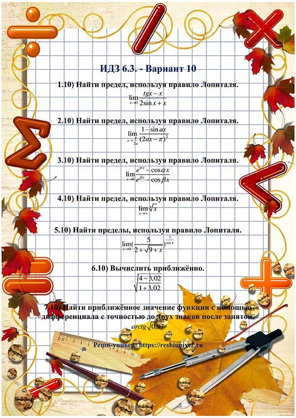 Зд-idz 6.3_V-10 Рябушко
