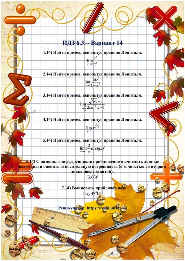 Зд-idz 6.3_V-14 Рябушко