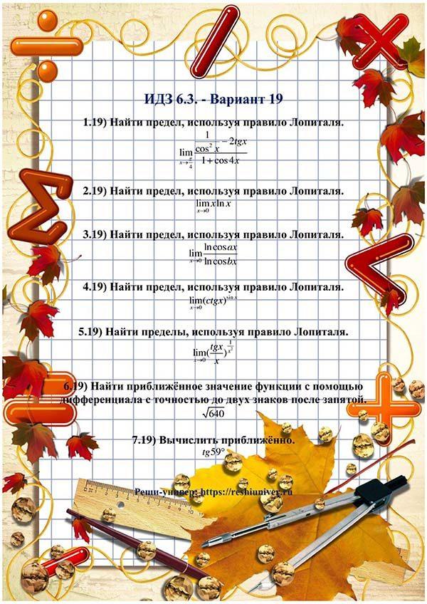 Зд-idz 6.3_V-19 Рябушко