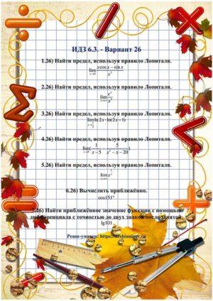 Зд-idz 6.3_V-26 Рябушко