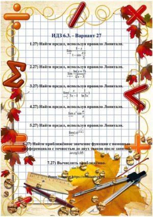 Зд-idz 6.3_V-27 Рябушко