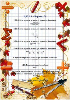 Зд-idz 6.3_V-28 Рябушко