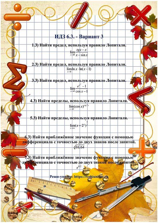 Зд-idz 6.3_V-3 Решение