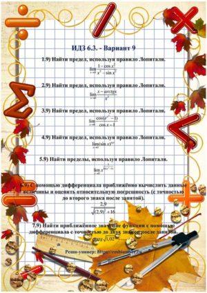 Зд-idz 6.3_V-9 Рябушко