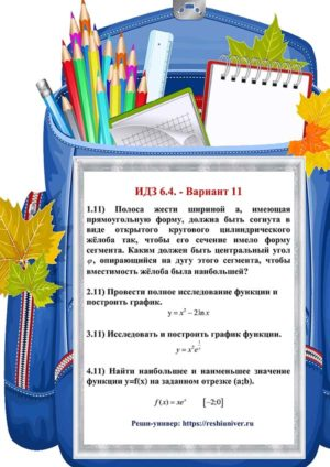 Зд-idz 6.4_V-11 Рябушко