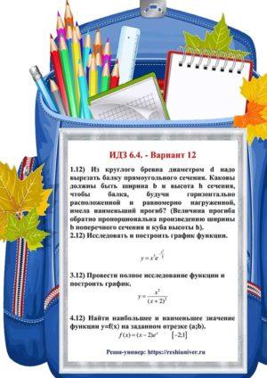 Зд-idz 6.4_V-12 Рябушко