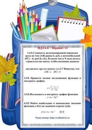 Зд-idz 6.4_V-13 Рябушко