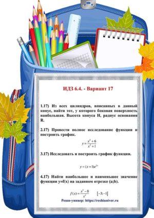 Зд-idz 6.4_V-17 Рябушко