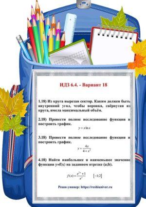 Зд-idz 6.4_V-18 Рябушко