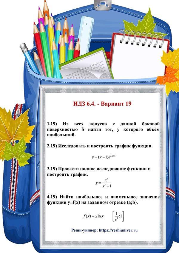 Зд-idz 6.4_V-19 Рябушко