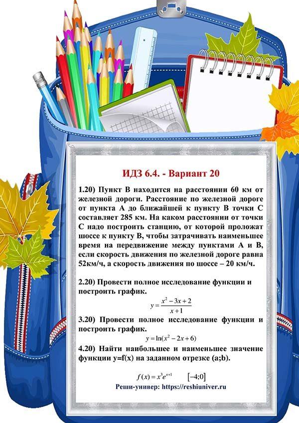 Зд-idz 6.4_V-20 Рябушко