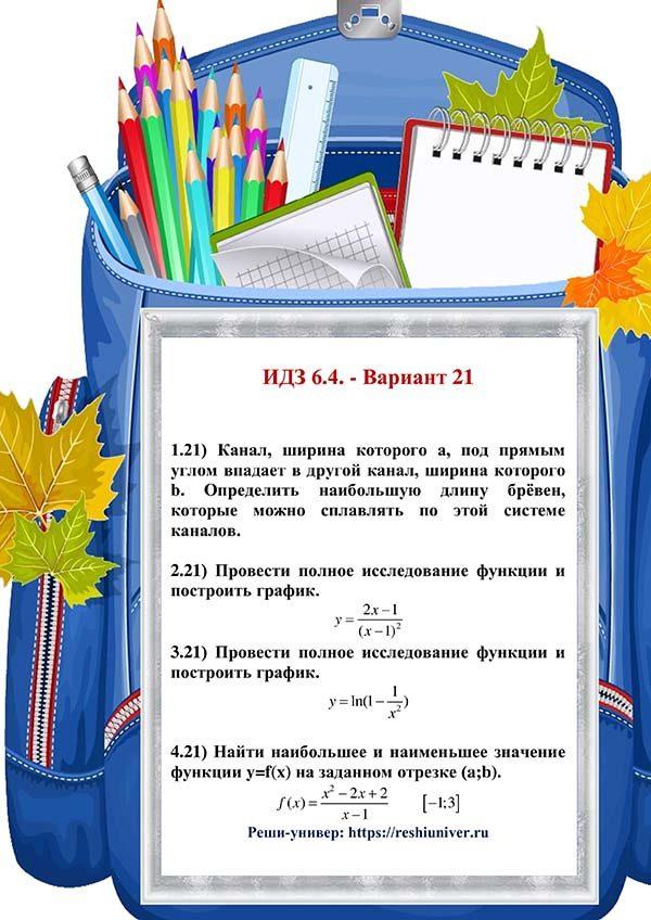 Зд-idz 6.4_V-21 Рябушко