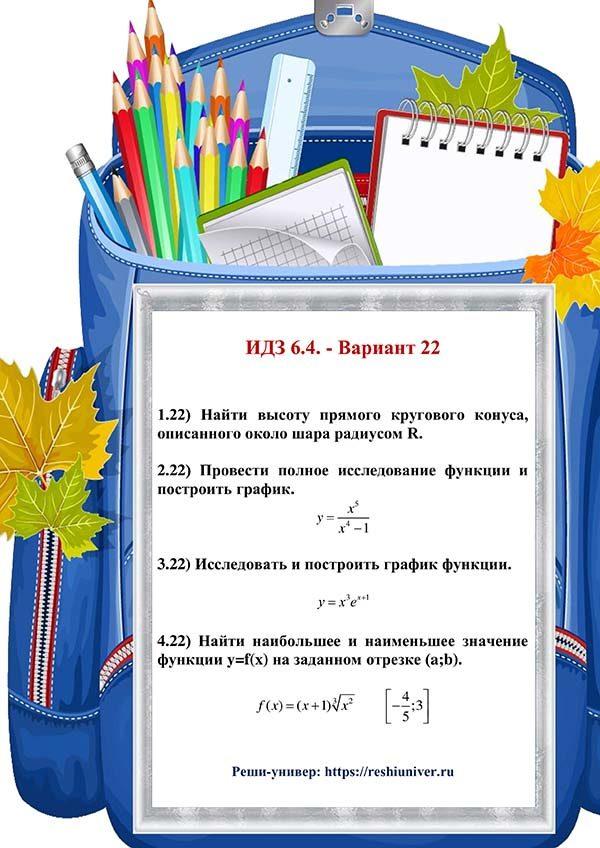 Зд-idz 6.4_V-22 Рябушко