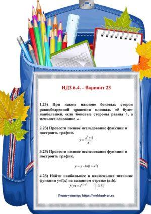 Зд-idz 6.4_V-23 Рябушко