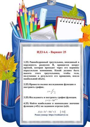 Зд-idz 6.4_V-25 Рябушко