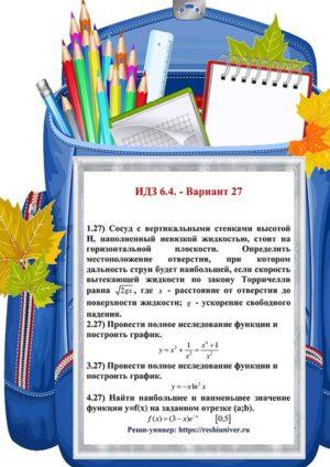 Зд-idz 6.4_V-27 Рябушко