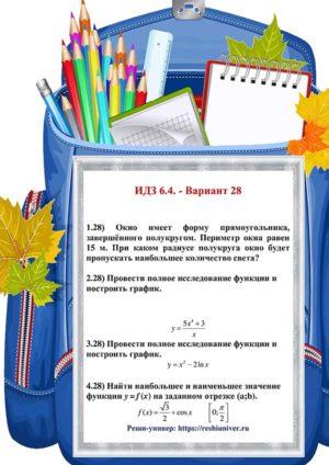 Зд-idz 6.4_V-28 Рябушко