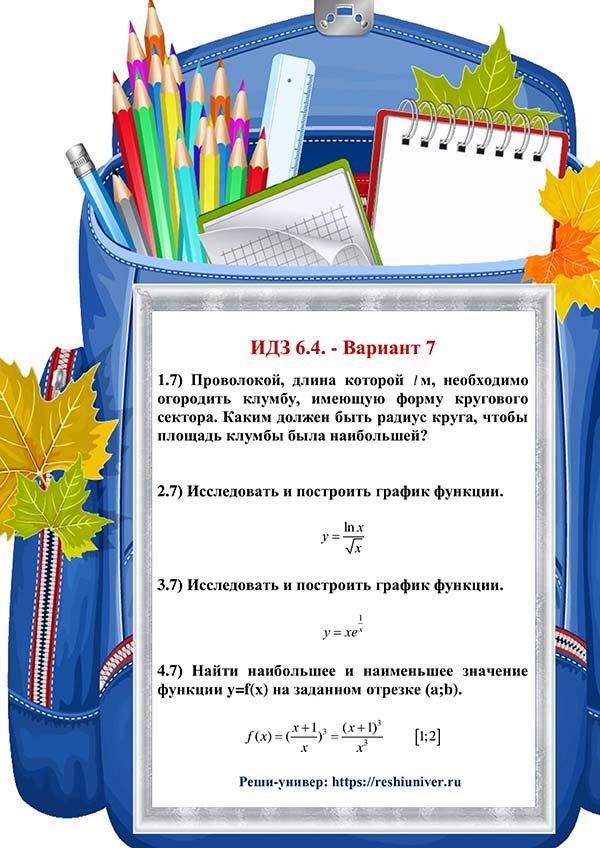 Зд-idz 6.4_V-7 Рябушко
