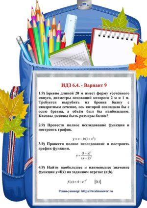 Зд-idz 6.4_V-9 Рябушко