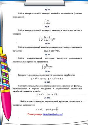 Зд_В-10 КР№3 - ziso