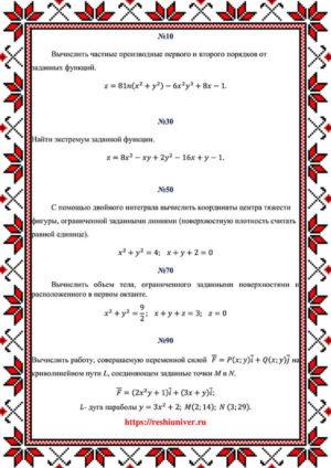 Зд_В-10_КР№4 ziso