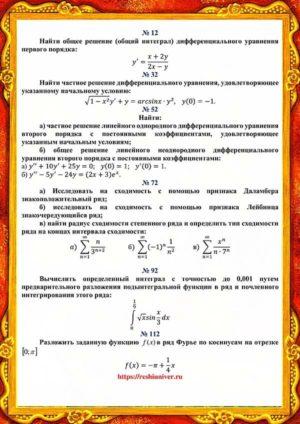 Зд_В-12_КР№5 ziso