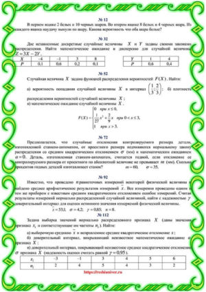 Зд_В-12_КР№6 - ziso