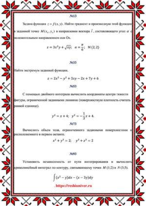 Зд_В-13_КР№4 ziso