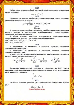 Зд_В-13_КР№5 ziso