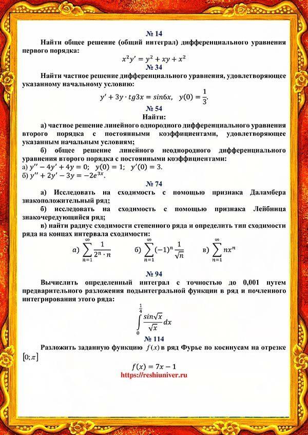 Зд_В-14_КР№5 ziso