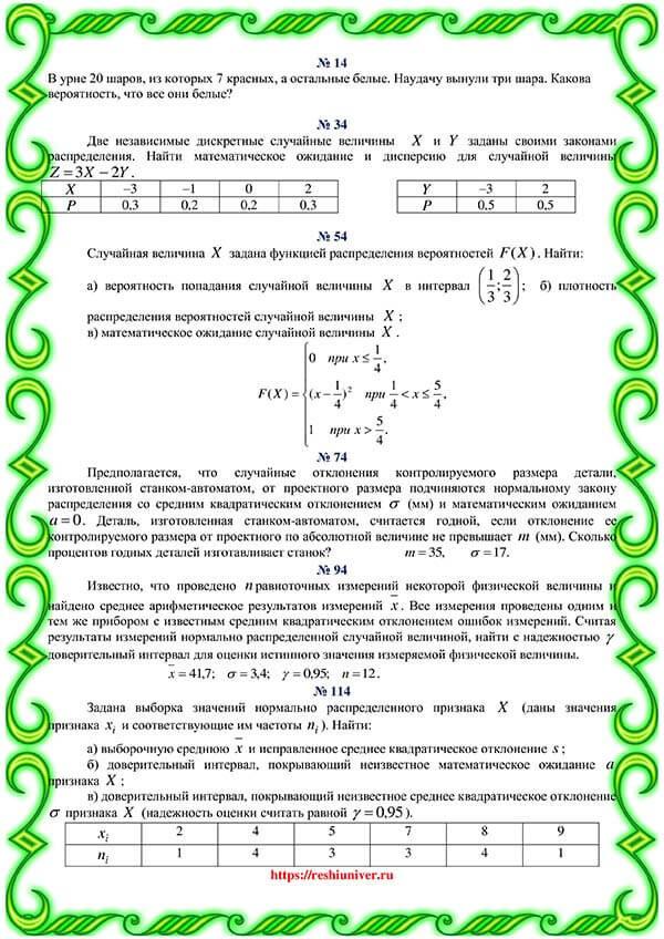 Зд_В-14_КР№6 - ziso