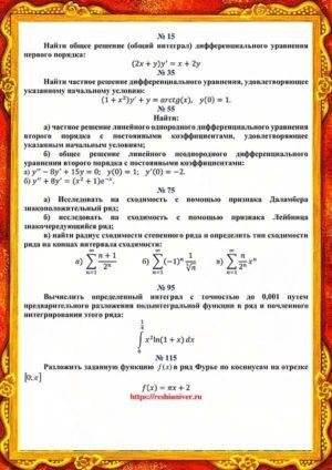 Зд_В-15_КР№5 ziso