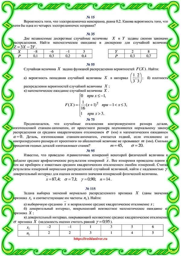 Зд_В-15_КР№6 - ziso