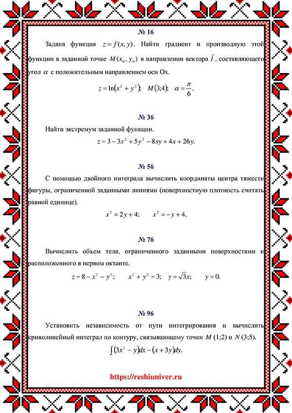 Зд_В-16_КР№4 ziso