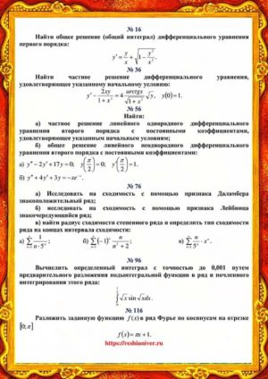 Зд_В-16_КР№5 ziso