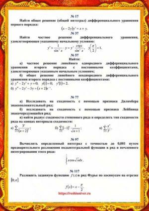 Зд_В-17_КР№5 ziso