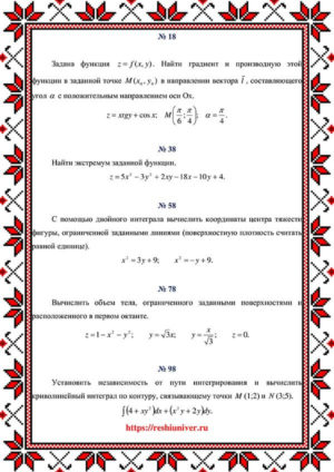Зд_В-18_КР№4 ziso