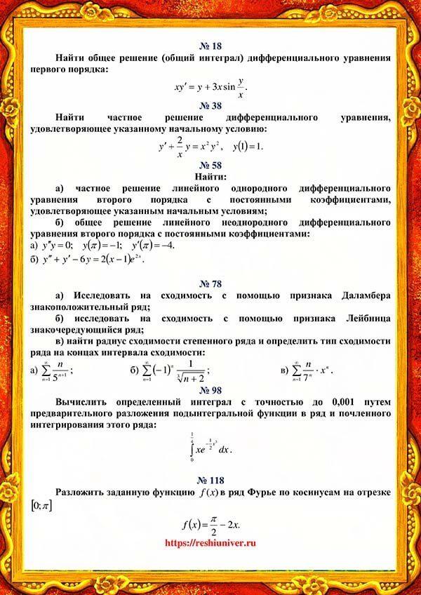 Зд_В-18_КР№5 ziso