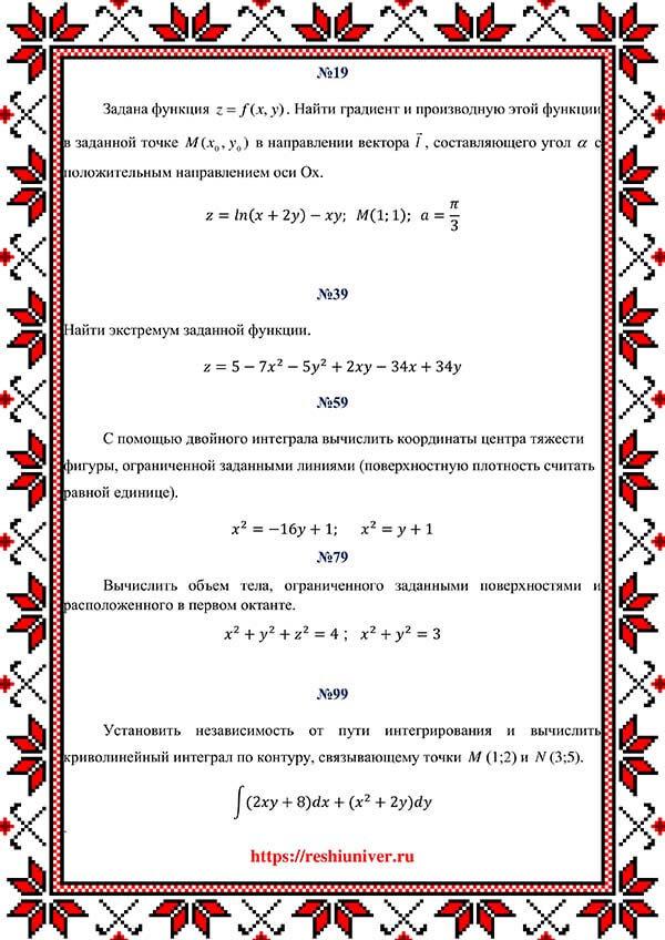 Зд_В-19_КР№4 ziso